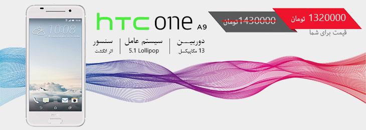 HTC One A9 - 16GB